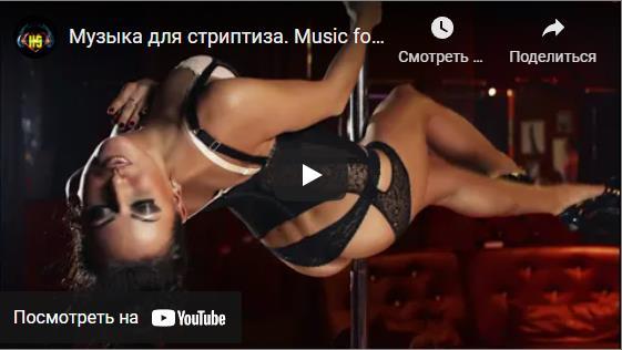 Музыка для стриптиза