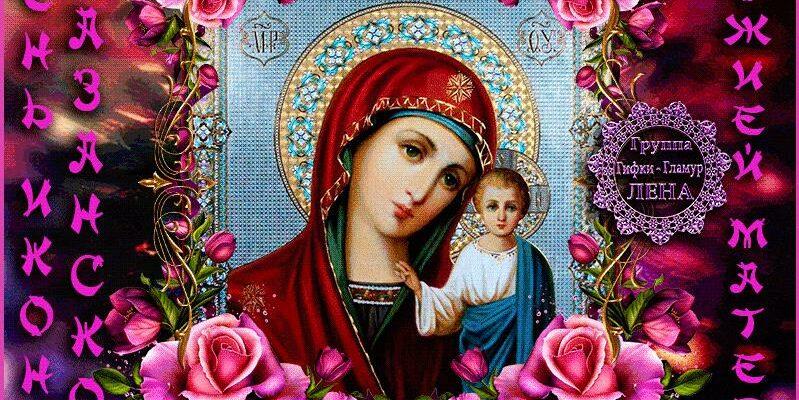 Гифки иконы Божией Матери