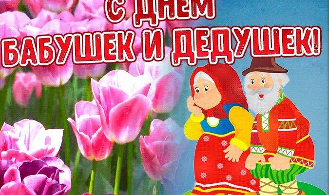 Открытки день бабушек и дедушек в России дата праздника 28 Октября 2021