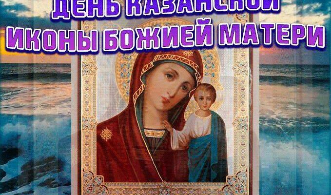Открытки День Казанской иконы Божией Матери 4 Ноября 2021