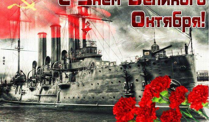 Открытки день Великой Октябрьской Революции 7 Ноября 2021