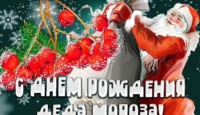 Открытки день рождения Деда Мороза 18 Ноября 2021