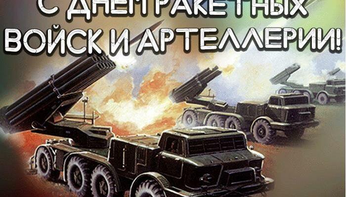 Открытки день ракетных войск и артиллерии 19 Ноября 2021